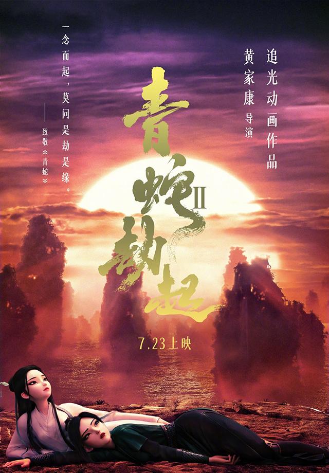 「白蛇2:青蛇劫起」公开新海报致敬徐克