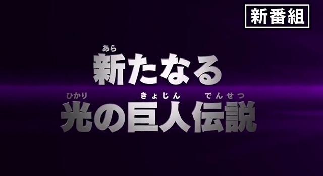 「特利迦奥特曼」新番组PV公开