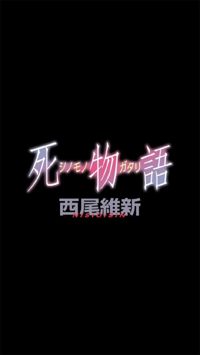 西尾维新新作轻小说「死物语」8月19日发售