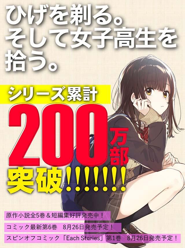 轻小说「剃须。然后捡到女高中生。」累计销量破200万