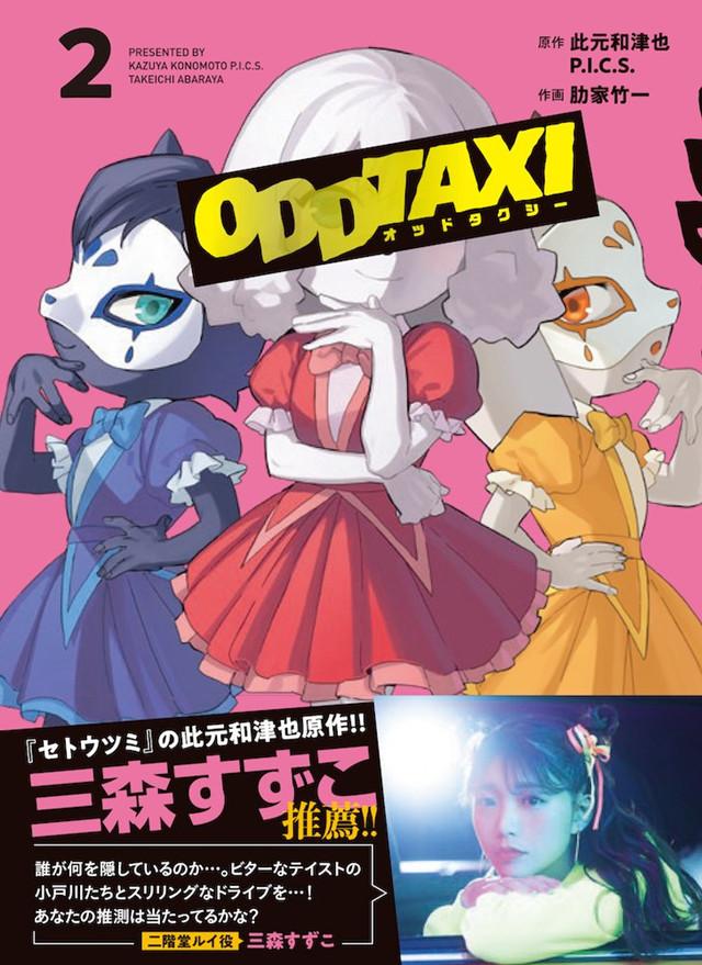 漫画「Odd Taxi」第2卷封面公开