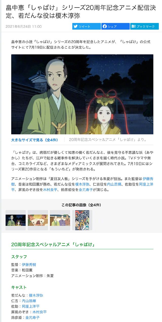 「娑婆气」官方宣布20周年纪念动画化