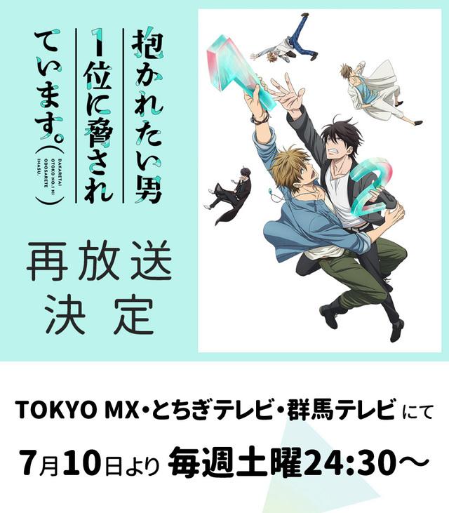 TV动画「我让最想被拥抱的男人给威胁了」第一季将于7月10日再次播出