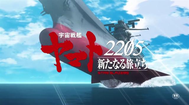 动画电影「宇宙战舰大和号2205」前章特报PV公开