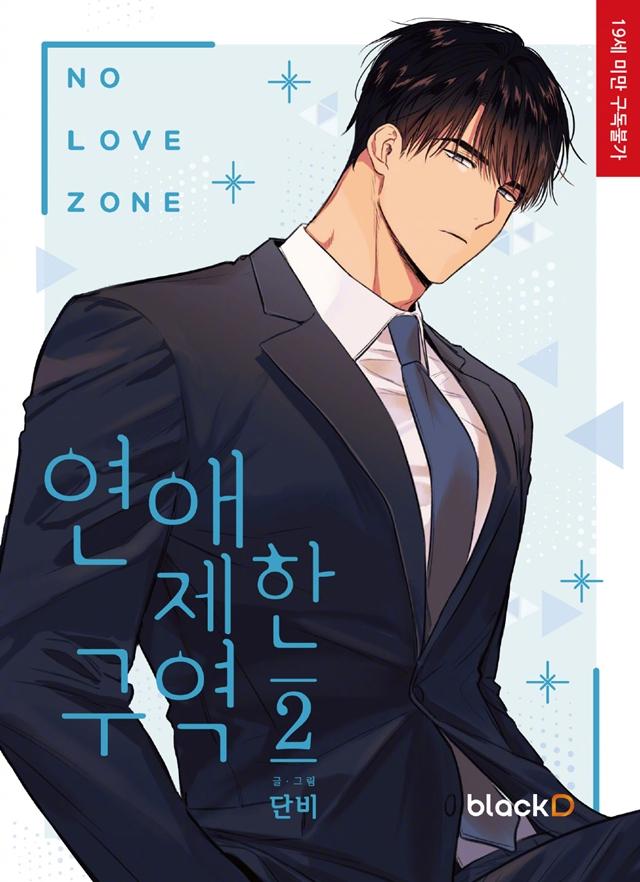 漫画「恋爱禁区」公布单行本前四卷封面