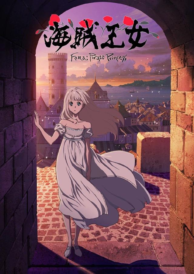 原创奇幻动画「海贼王女」第2弹PV及视觉图公开
