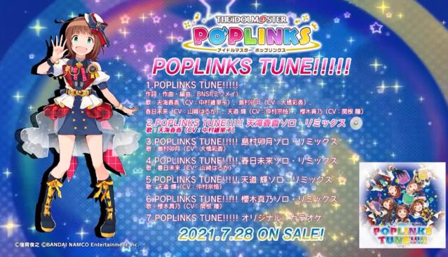 「偶像大师」专辑「 POPLINKS POPLINKS TUNE!!!!!」视听片段公开