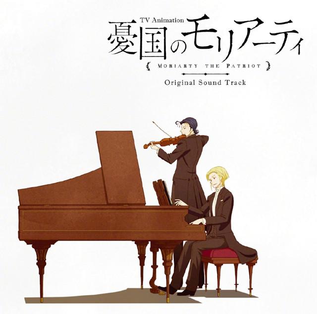 动画「忧国的莫里亚蒂」OST封面公开