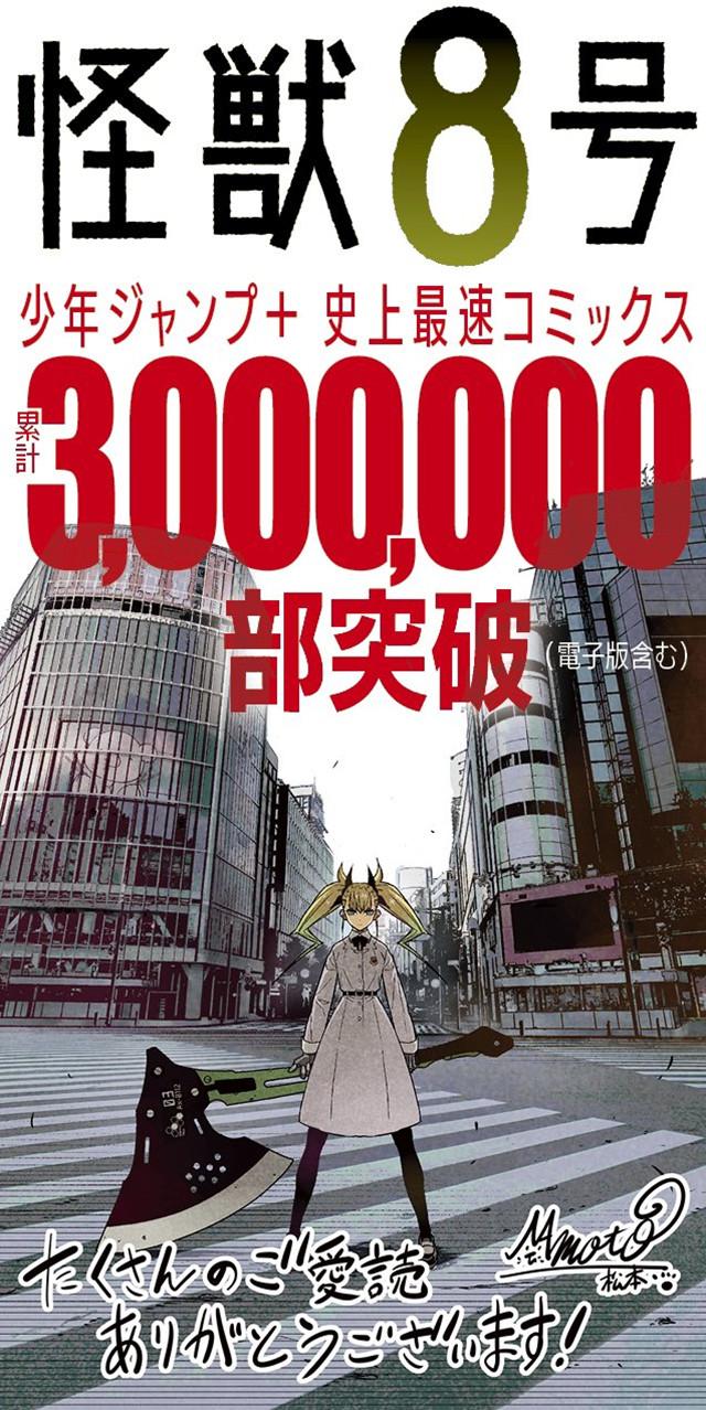漫画「怪兽8号」销量突破300万贺图公开