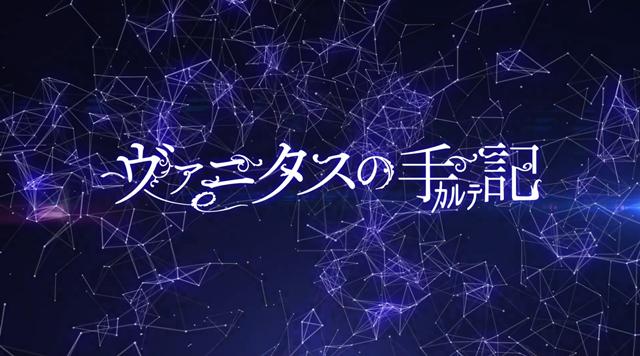 动画「瓦尼塔斯的手记」第6弹PV公开