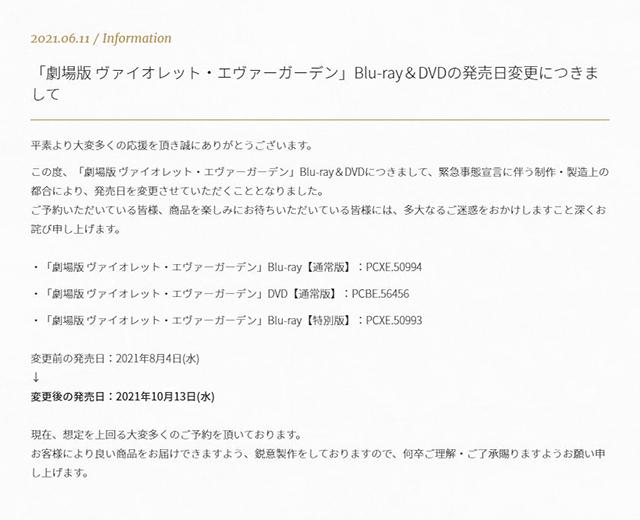 「剧场版紫罗兰永恒花园」Blu-ray&DVD延期发售