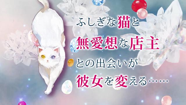 「南箱根のおまもり石屋さん」作品介绍PV公开