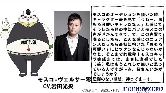 TV动画「伊甸星原」追加声优:岩田光央