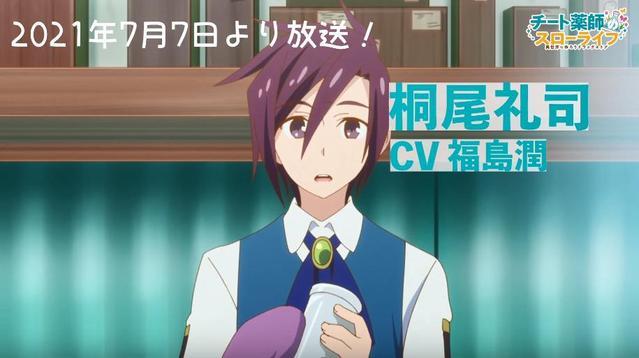 TV动画「开挂药师的异世界悠闲生活」桐尾礼司角色PV公开