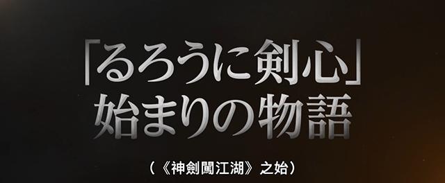 网飞公开「浪客剑心 最终章The Beginning」正式中字预告PV