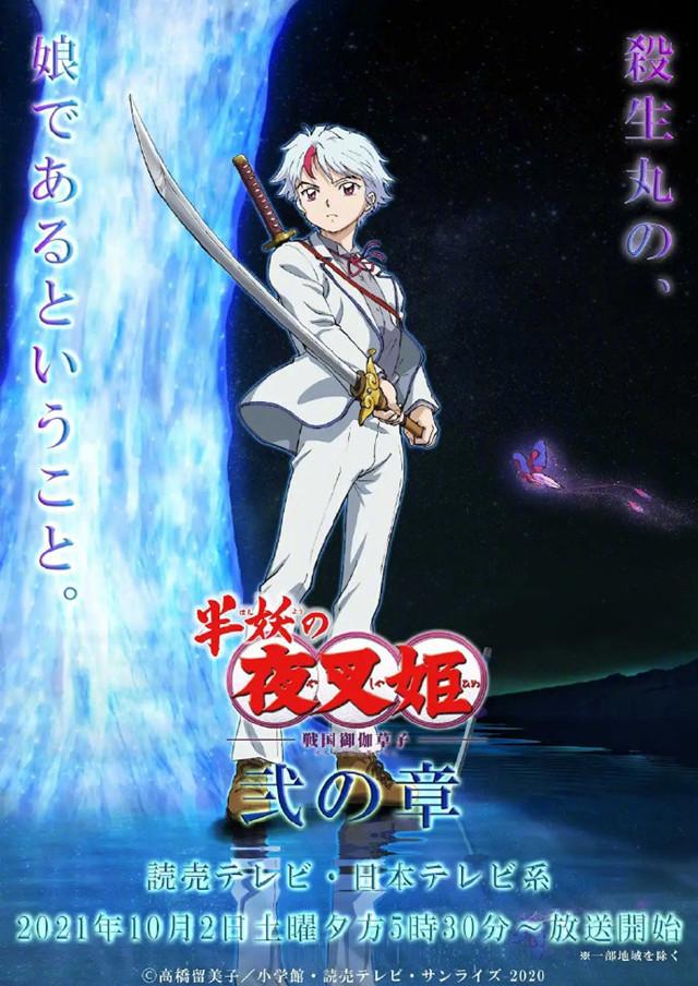 TV动画「半妖的夜叉姬」第二季将于10月2日播出