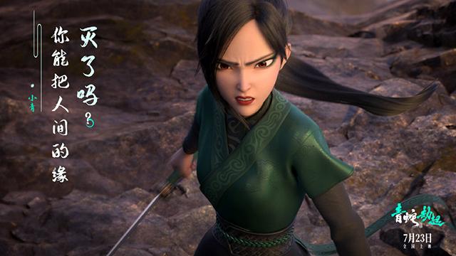 「白蛇2:青蛇劫起」角色台词版海报公开