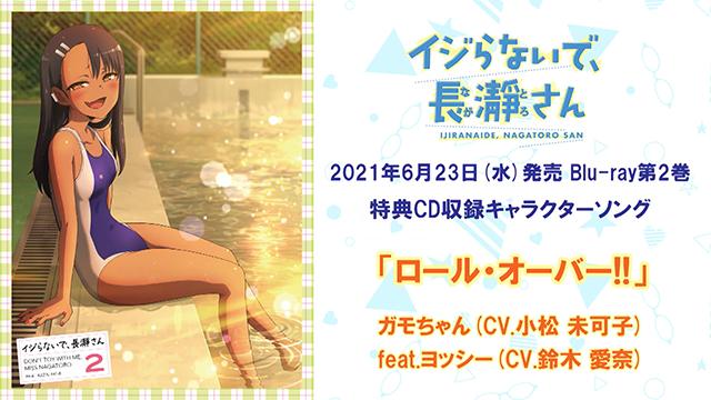 「不要欺负我,长瀞同学」BD第二卷特典CD角色曲试听动画公布