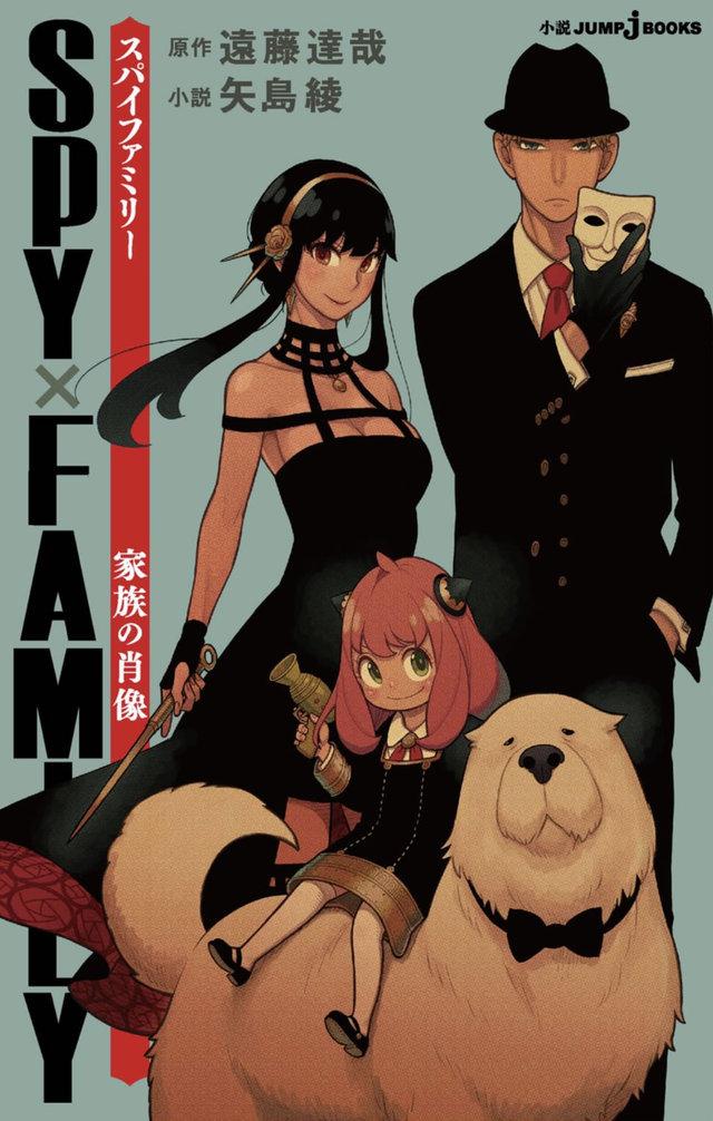 「间谍过家家」衍生小说「间谍过家家家族的肖像」封面公开