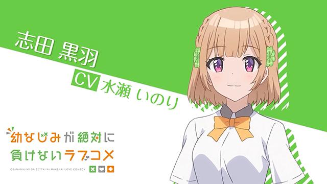TV动画「青梅竹马绝对不会输的恋爱喜剧」志田黑羽PV公布