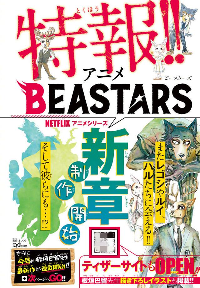 「BEASTARS」决定制作动画新章