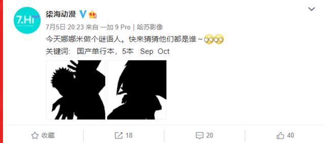国产发行商透露「咒术回战」等漫画将引进国内