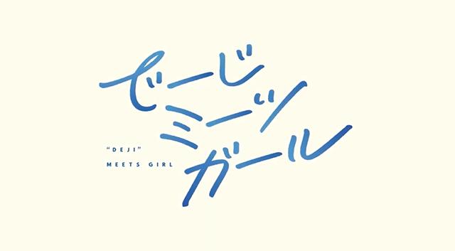「Deji Meets Girl」第1弹PV和视觉图公开