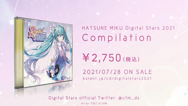 「初音未来Digital Stars2021Compilation」全曲试听公开