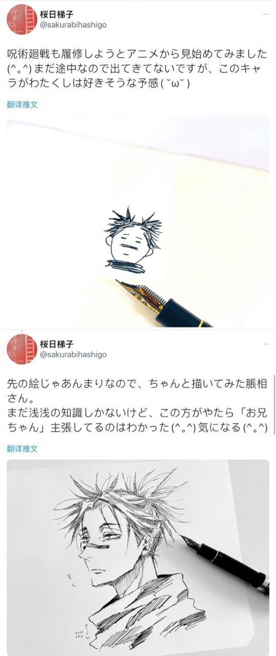 桜日梯子绘制「咒术回战」胀相公开