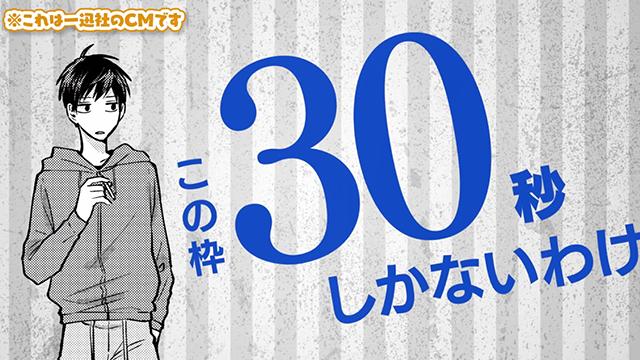 「阴晴不定大哥哥」漫画第三弹发售宣传CM公开