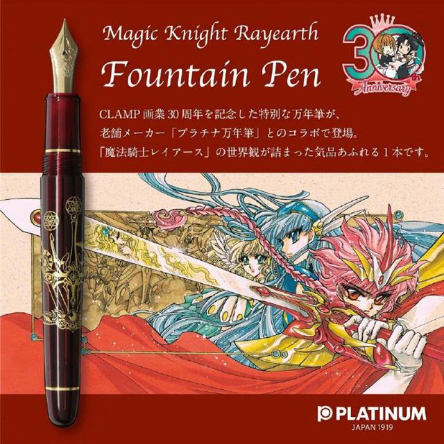「Clamp」×「Platinum」发布联动钢笔