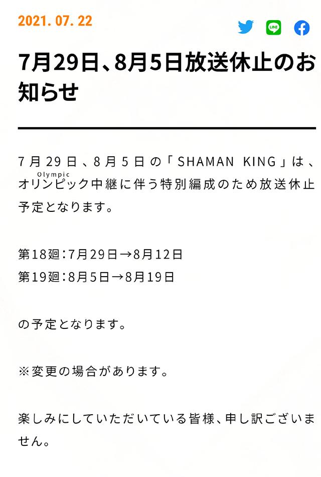电视动画「通灵王」第18话及第19话宣布延期