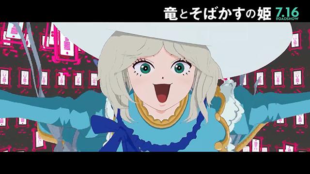 剧场版动画「龙与雀斑公主」片头三分钟影像公布