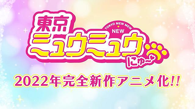 TV动画「东京猫猫 NEW~♡」第一弹视觉图和预告PV公布