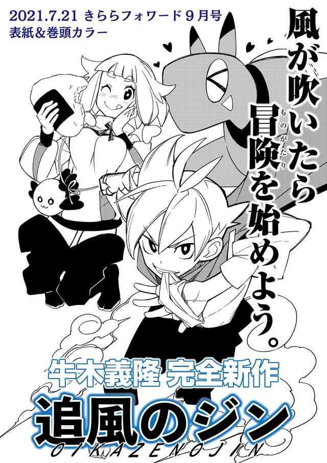 「Manga Time Kirara Forward」9月号封面公开