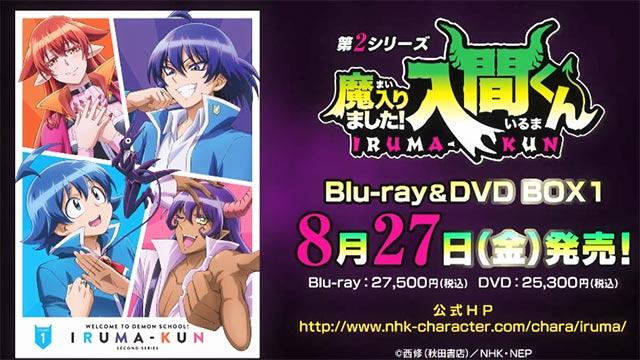 「入间同学入魔了!」第二季第一卷BD宣传CM公开