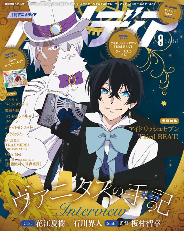 「Animedia」8月号封面图公开