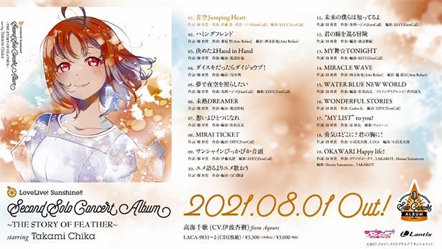 「LoveLive! Sunshine!!」高海千歌专辑试听片段公开