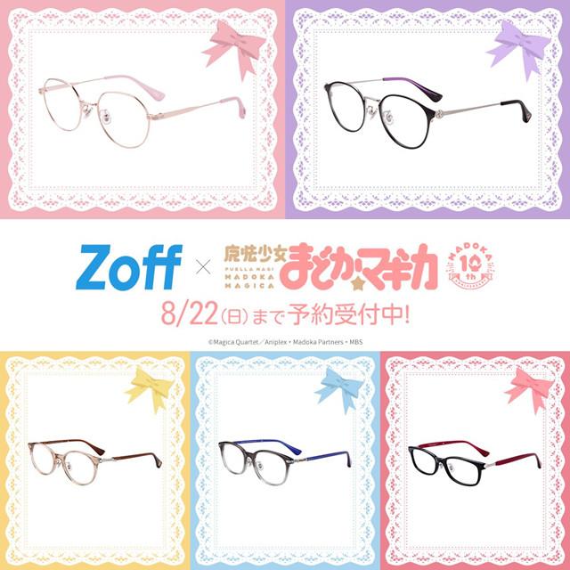 「魔法少女小圆」联动Zoff眼镜视觉图公开