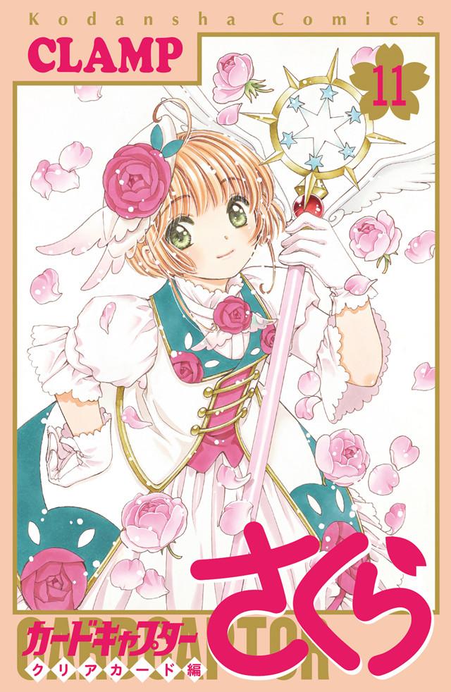 漫画「魔卡少女樱 透明卡牌篇」第11卷封面公开