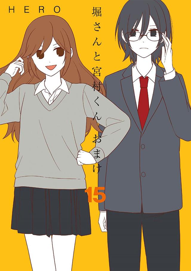 漫画「堀与宫村 番外篇」最终卷第15卷封面公开