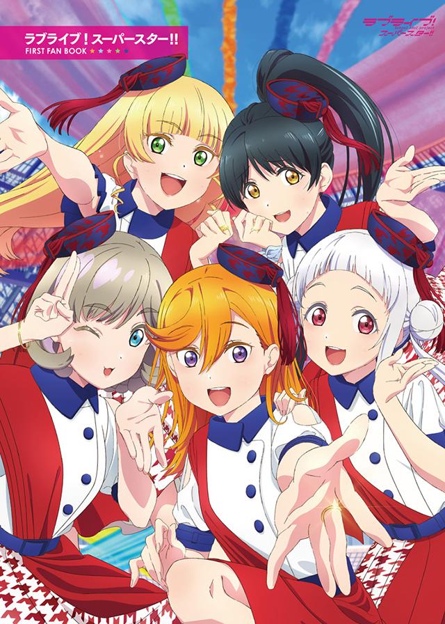 TV动画「Lovelive! Superstar!!」第一本粉丝书封面公布