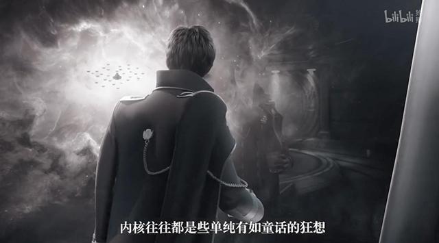 「残次品·放逐星空」片尾曲「星空穹顶」MV公开