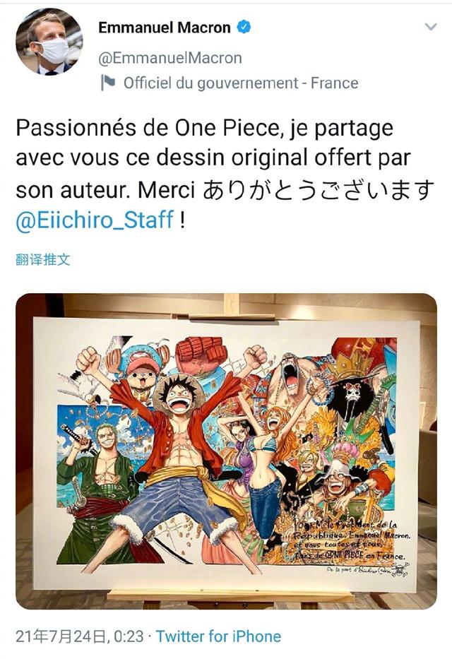 法国总统发文感谢「海贼王」官方赠送的手稿