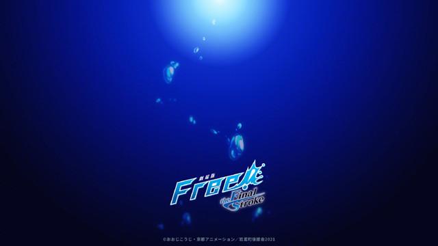 「Free!」官推更新剧场版新图