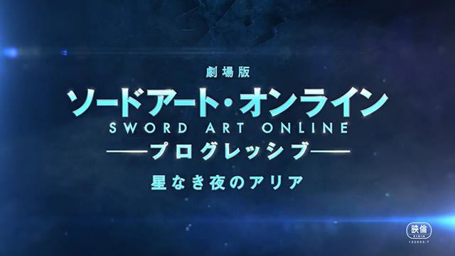 「刀剑神域:进击篇·无星夜的咏叹调」第3弹特报公布