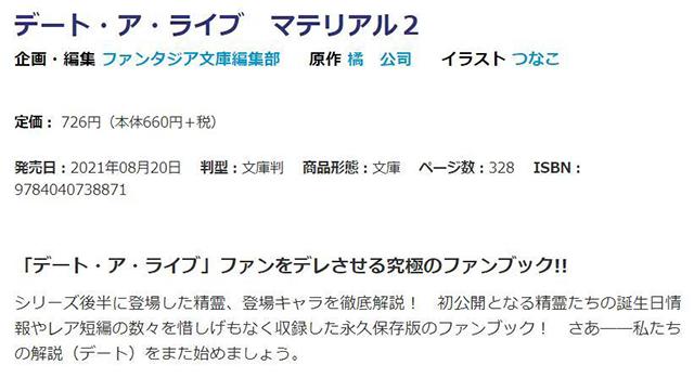 橘公司「国王的求婚 极彩的魔女」第1卷即将发售