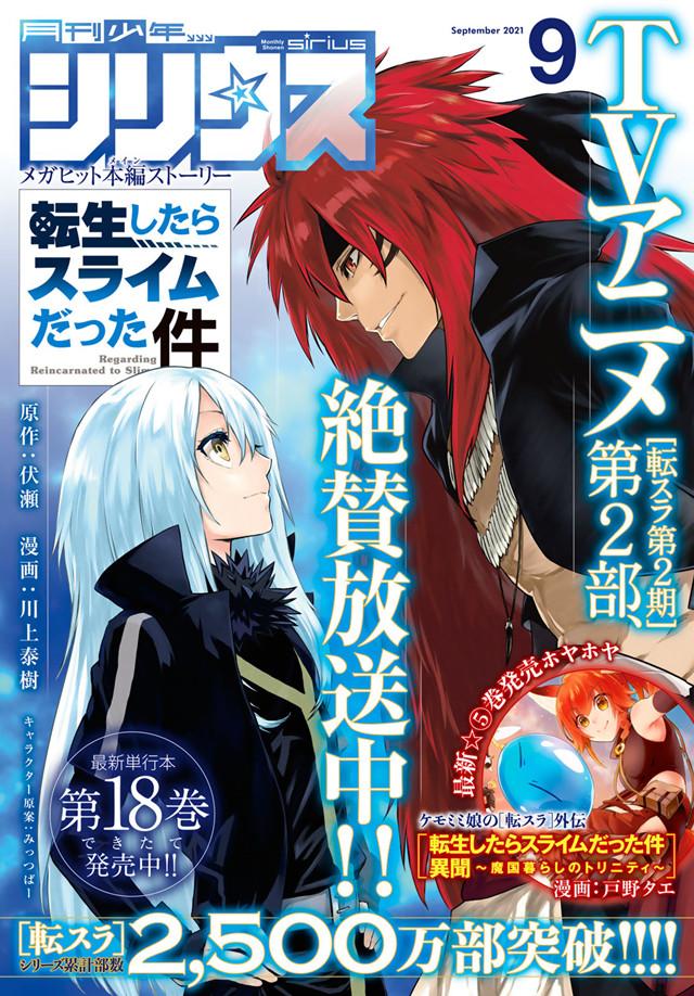 「月刊少年シリウス」9月号封面公开