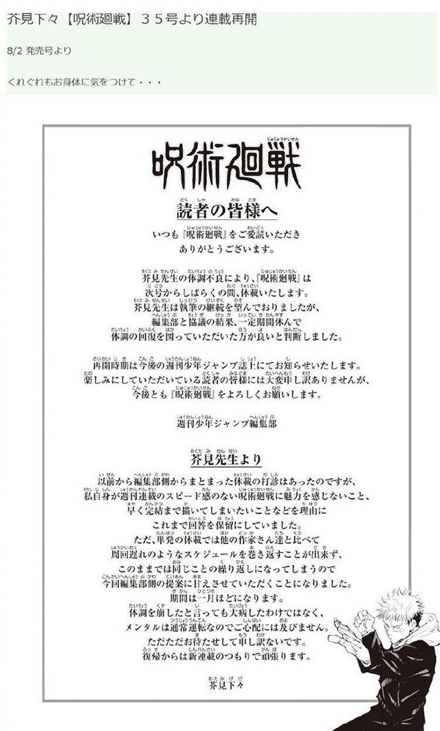 「咒术回战」漫画将于次号再开连载