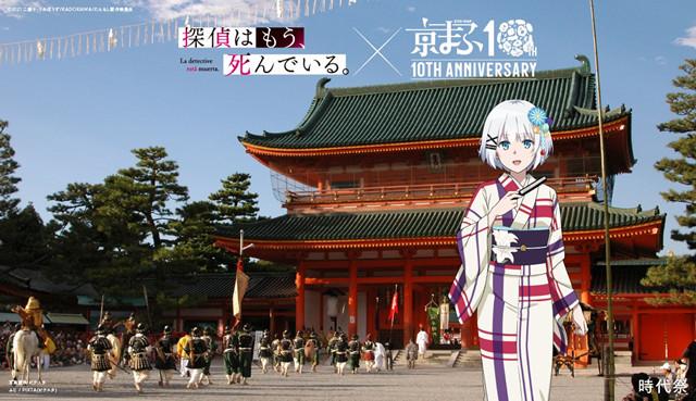 京まふ开办十周年纪念活动插画公开